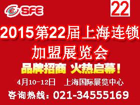 2015第二十二届上海连锁加盟展览会