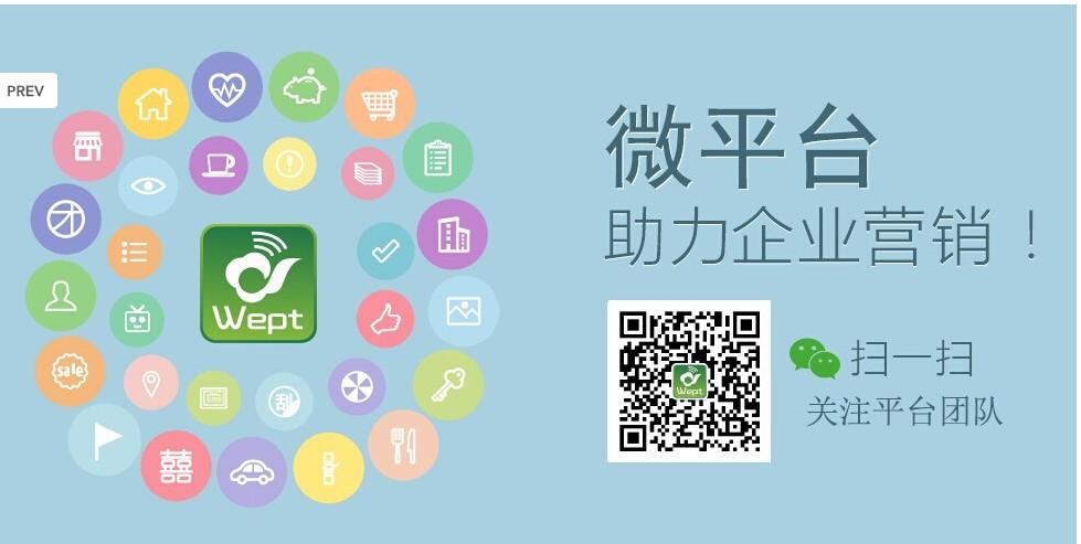 厦门磐讯微信营销 微餐饮 微信餐饮 微订餐 微信订餐