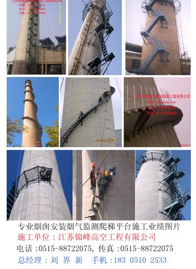 安徽省烟筒安装螺旋梯公司加固厂家防腐更换加焊单位