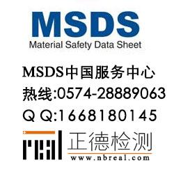上虞MSDS认证,绍兴MSDS认证,杭州MSDS认证机构