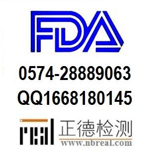 食品FDA认证哪里做,宁波食品FDA注册认证机构