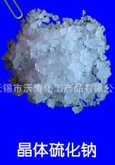 专业硫化碱
