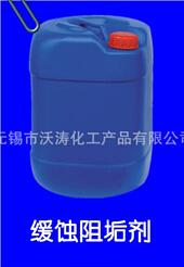 专业缓蚀阻垢剂