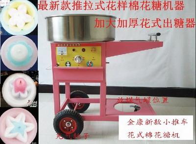 小推车花式棉花糖机器生产厂家