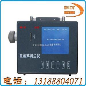 直读式粉尘检测仪CCZ-1000