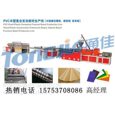 PVC塑料发泡板设备