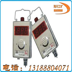 GTH1000一氧化碳传感器