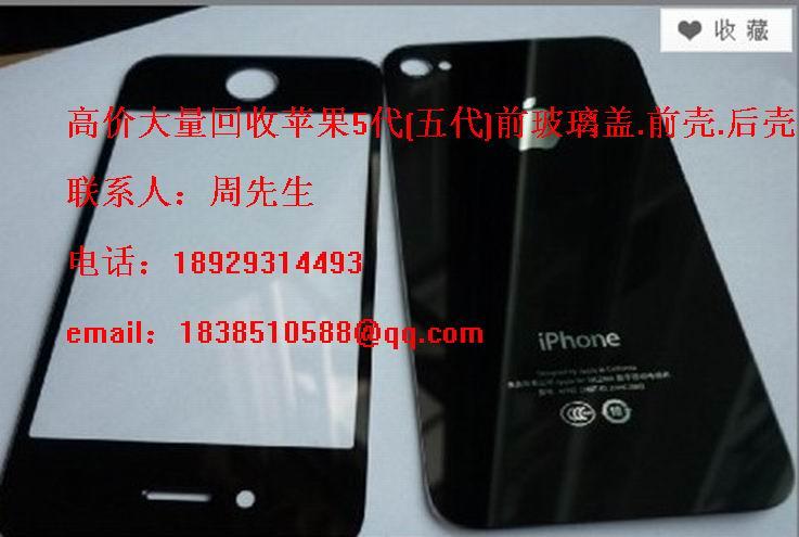长久收购iphone6  WIFI 蓝牙模块 信号接收器