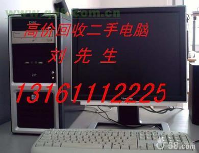北京朝阳二手笔记本电脑回收,旧电脑,网络设备收购