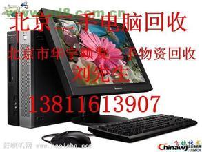 北京旧显示器回收,北京朝阳二手电脑,笔记本回收
