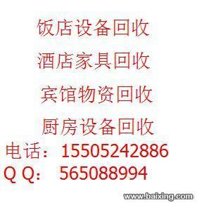 东阳酒店设备回收、东阳宾馆设备回收、东阳KTV空调音响回收