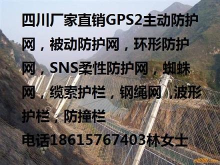 山西广西南宁RX050RX075被动防护网-防止落石砸人GPS2