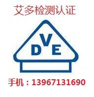 延长线VDE认证、连接器VDE证书