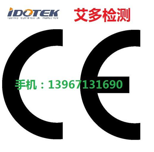 个人防护CE认证,个人防护CE认证公司,个人防护CE认证机构