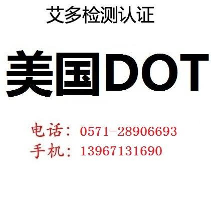 DOT认证简介、DOT证书获取