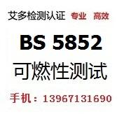 布艺沙发BS 5852防火检测防火认证