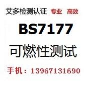 床垫BS7177阻燃测试、耐火试验、防火报告