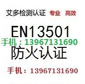 挤塑板EN13501-1耐火检测-防火认证