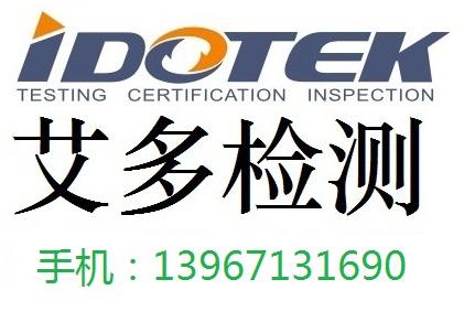 杭州艾多检测技术服务有限公司的形象照片