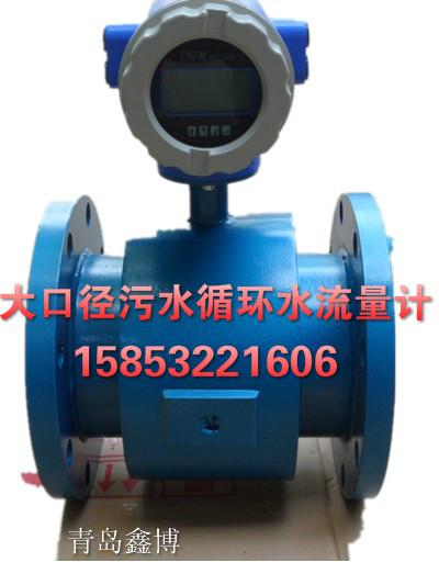 生产厂家DN300循环水电磁流量计