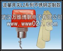 流量开关 不锈钢流量开关LZ-01