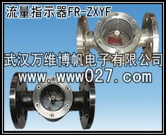 流量观察器 法兰式水流指示器FR-ZXYF