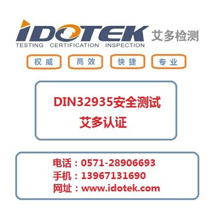 提供DIN32935握力器安全测试、DIN32935握力器安全检