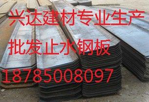 厂家制造低价供应安顺止水钢板批发出售价格低质量第一