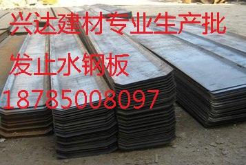 厂家供应贵州铜仁止水钢板专卖价格低廉质量可靠