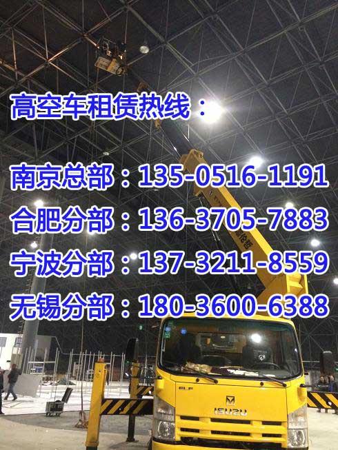 江苏扬州仪征市车载式高空升降车租赁首选力擎