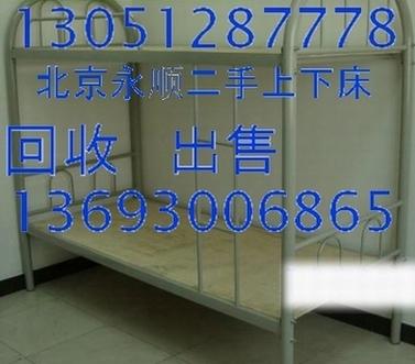 北京上下铺回收 二手部队设备回收 双层床回收