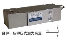 H6E3-C3-50KG-2B电子计价秤传感器