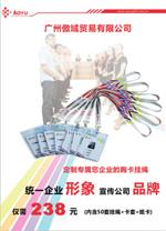 挂绳定制套餐 专业利博国际娱乐定制打造挂绳