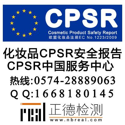 CPNP注册哪里做|CPNP注册费用|宁波CPNP注册