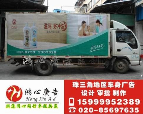广州车身广告办理手续