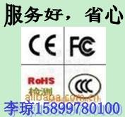 做过,智能道闸CE认证ROHS认证环保15899780100李琼