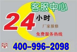 成都樱雪燃气灶售后服务中心客服电话|2015の授权®维修站|
