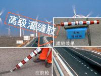北京修路王灌缝胶帮您解决裂缝