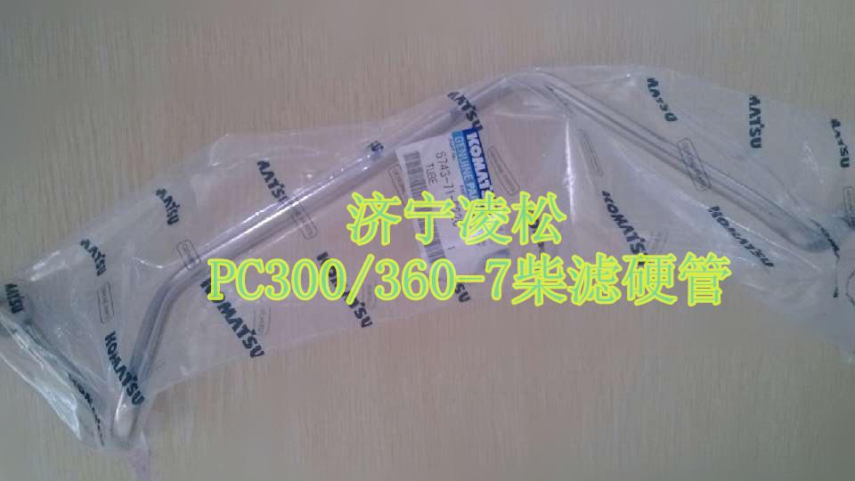 小松PC200-7柴滤硬管,柴油泵高压管
