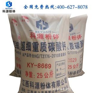 浙江PVC封边条专用碳酸钙,涂料级滑石粉厂家