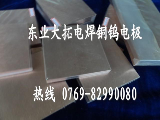 W70钨铜精磨棒电极材料