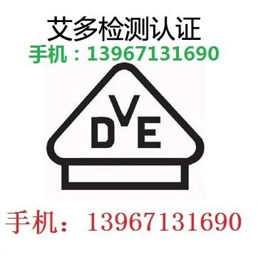 电子变压器VDE证书、DC/AC电源VDE认证
