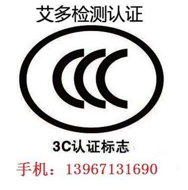 童车CCC认证、电动玩具CCC证书