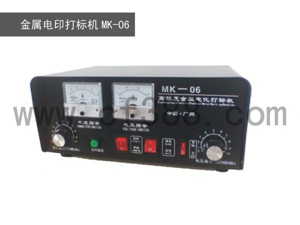 鹤山市共和镇电化学打标机MK-06
