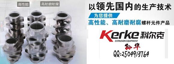 耐磨耐腐双螺杆螺纹元件,双螺杆螺纹元件定做,双螺杆造粒机厂家