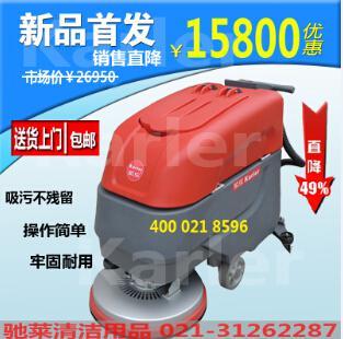 凯乐全自动洗地机多功能擦地机刷地机HY680BT洗地吸干机厂家批
