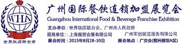 2015餐饮加盟展会