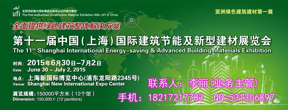 2015上海钢筋加工机械展览会
