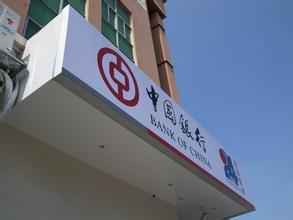 中国银行招牌制作ktv门头广告牌银行门头画面制作加工广告材料