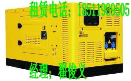 广饶区大小型静音应急发电机租赁17701028529翟俊义